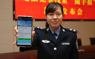 """泰州姜堰:违法线索""""随手报"""" 警方""""红包""""等"""