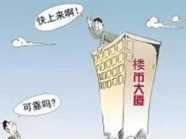 """楼市""""震荡期""""到了!买房人又开始纠结…"""