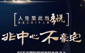 玉环新城吾悦广场金街旺铺带租约交房