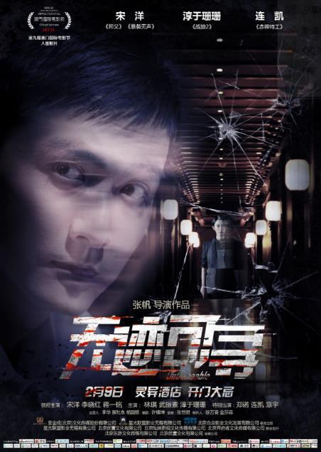 《无迹可寻》曝预告 影帝宋洋灵异酒店侦破谜案