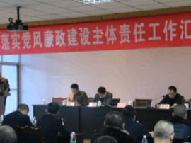 宜昌市劳动就业管理局落实党风廉政建设相关精神