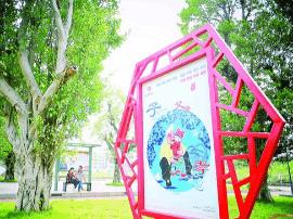 惠州5公园获评省级社会主义核心价值观主题公园