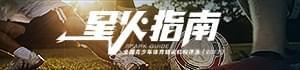 星火指南——全国青少年体育培训机构评选