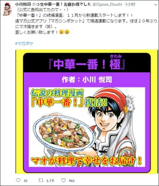 《中华小当家》漫画复活!新连载正式公布