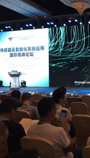 传感器及智能化系统应用高峰论坛