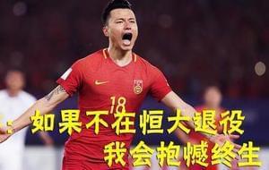 郜林:在中国没人有资格质疑里皮