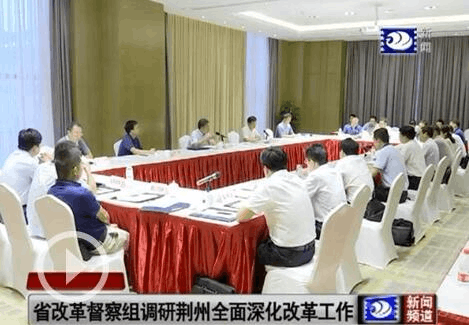 省改革督察组调研荆州全面深化改革工作
