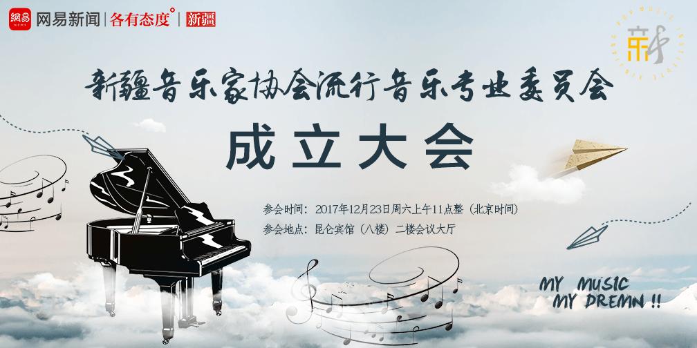直播丨新疆音乐家协会流行音乐专业委员会 成立大会会