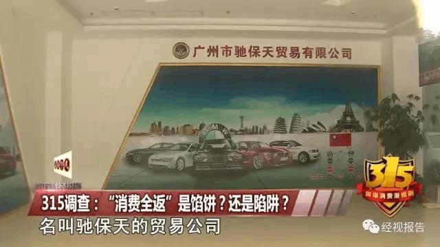 广州一公司称买车有全额返现优惠 女子称中套了