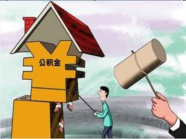 上半年淄博市住房公积金新增缴存职工28956人