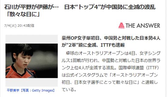 日本女队输球遭调侃:平野可以玩考拉 东京争铜吧