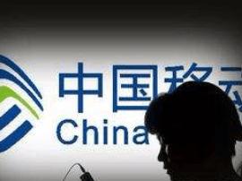 中国移动否认参与收购新加坡M1股份