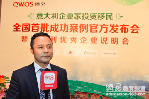 侨外刘希普:意大利诸多利好符合中国移民需求