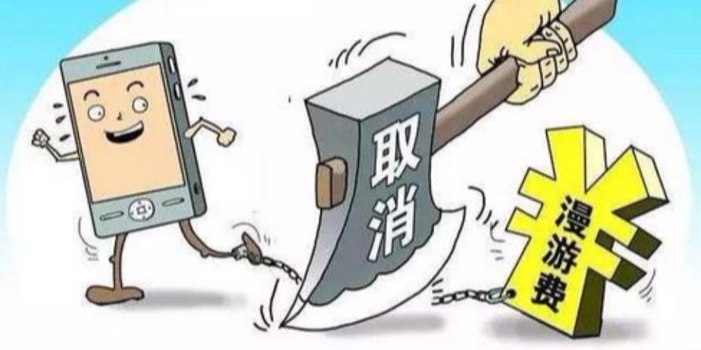 """工信部明确7月1日前取消流量""""漫游""""费"""