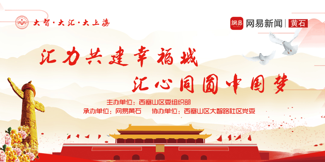 2017大智大汇大上海活动启动 直击现场