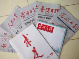 灵宝、卢氏、开发区召开党报党刊发行工作会议