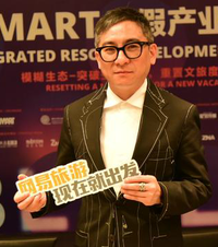 Terence Chu:让旅游更时尚
