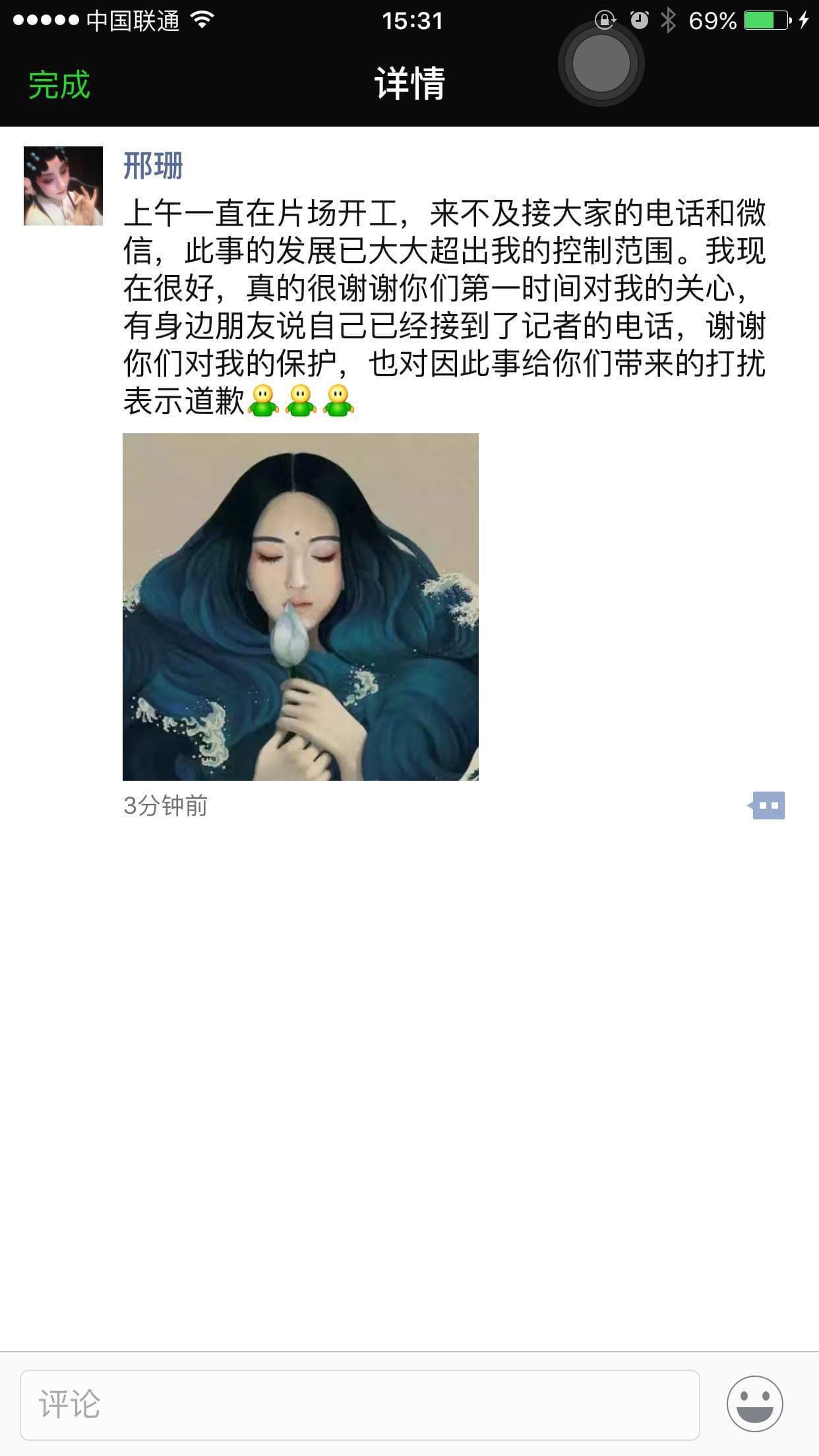 女演员被曝是郭德纲旧情人 回应:事情超控