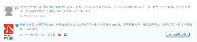 李易峰被曝曾借款1800万 公司承认:买房 已归还