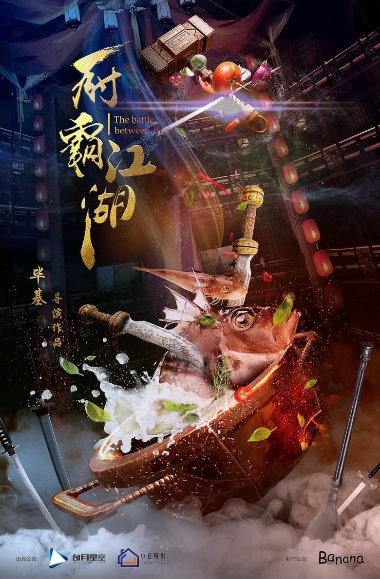 厨霸江湖-概念海报