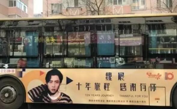 哈市粉丝为偶像包公交车