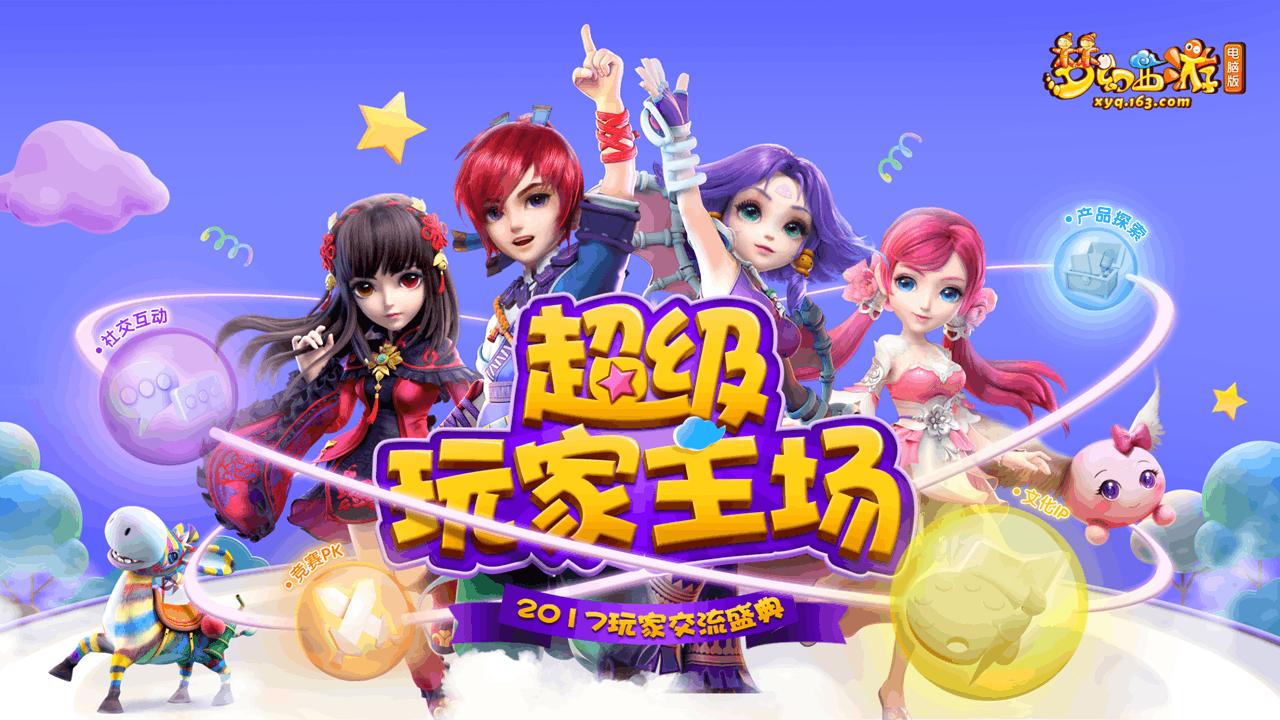 梦幻西游玩家交流盛典青岛站即将开启 亮点前瞻