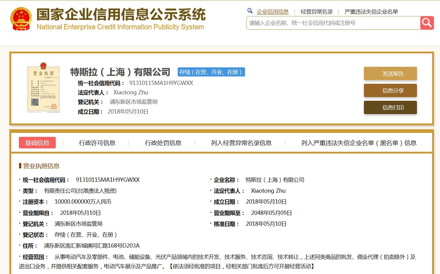 特斯拉于上海成立独资公司 注册资本1亿元