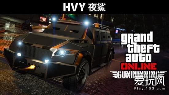 《GTA OL》推出加时决胜模式 HVY夜鲨同步上线