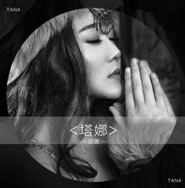 草原公主塔娜首张同名主打单曲《塔娜》全网发行