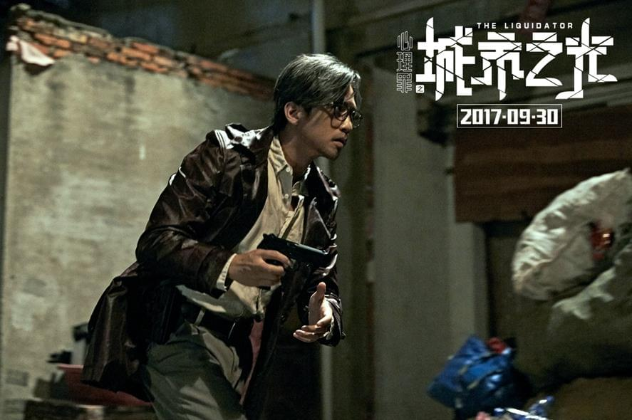 《城市之光》曝光邓超8种持枪状态