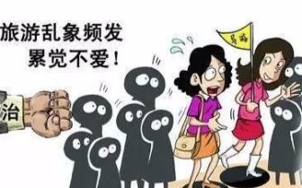 """湘潭市开展""""利剑行动""""整治旅游乱象"""