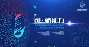 中关村创新创业季2016