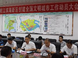 阳江滨海新区召开创建全国文明城市动员大会