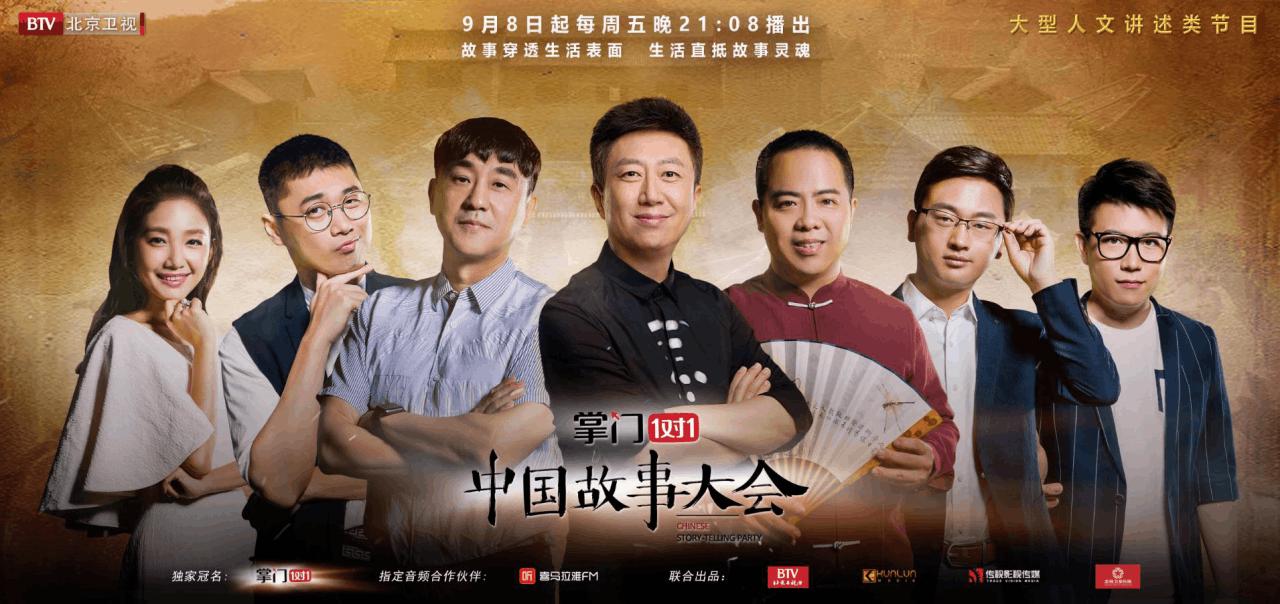 《中国故事大会》将播陈伟鸿不做财经改讲故事