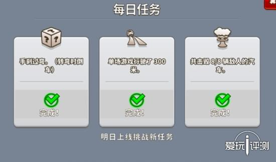 IO类游戏的微创新 《欢乐赛车大战》简评