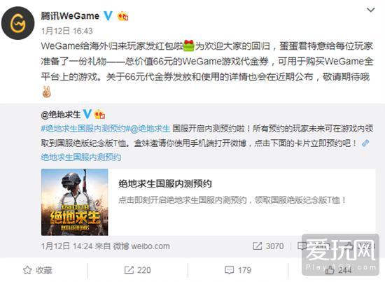 绝地求生国服预约超230万 WeGame送老玩家66元代金券