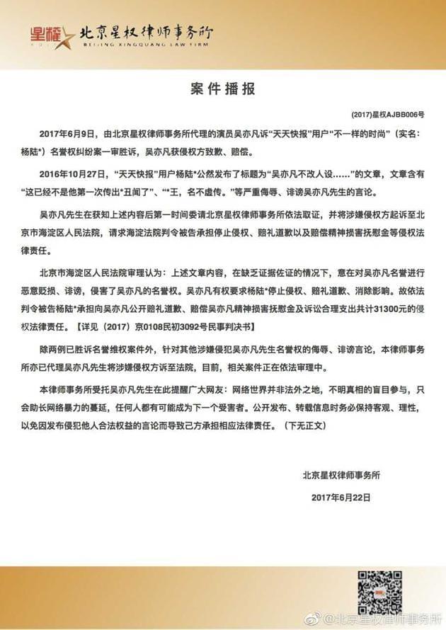 吴亦凡名誉权案再胜诉!侵权方被判公开致歉+赔偿