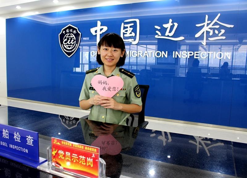 """惠州边检:""""感恩母亲把爱大声说出来"""""""