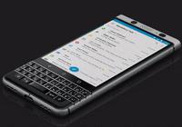 黑莓KEYone已通过工信部认证,只等TCL发布