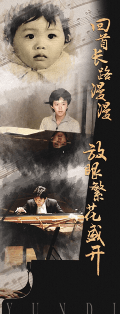 """回首钢琴王子李云迪17年的""""琴路历程"""""""