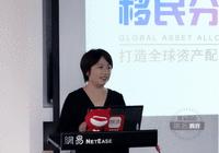 网易教育马志秋:把移民的正能量传递出去