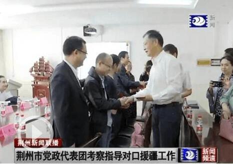 荆州市党政代表团到新疆考察指导对口援疆工作