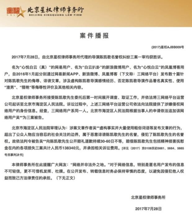 陈凯歌维权案一审胜诉 获公开致歉并赔13万余元