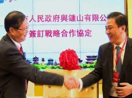 泰州市政府组团赴港开展经贸交流 签约18个项目