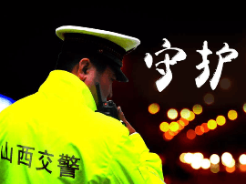 广播剧《守护》第40集
