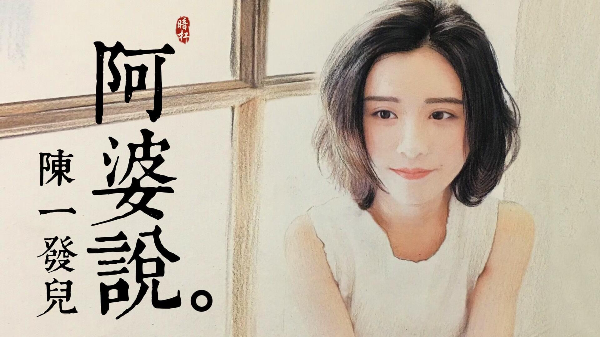 陈一发儿新单曲《阿婆说》全网首发即取得佳绩