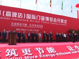 视频:第四届中国(高碑店)国际门窗博览会