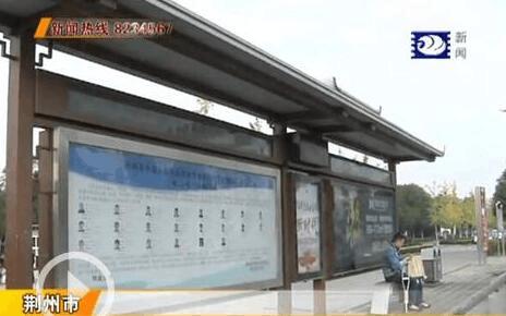 """荆州古城公交站棚""""换新颜"""" 实时更新公交车信息"""