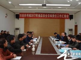 运城市政府考核夏县食品安全目标责任制工作