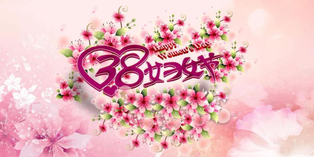 """我市召开""""三八""""妇女节108周年纪念大会"""